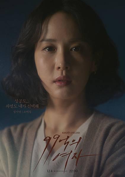 鄭瑞妍/曹如晶(趙汝貞) 飾.jpg