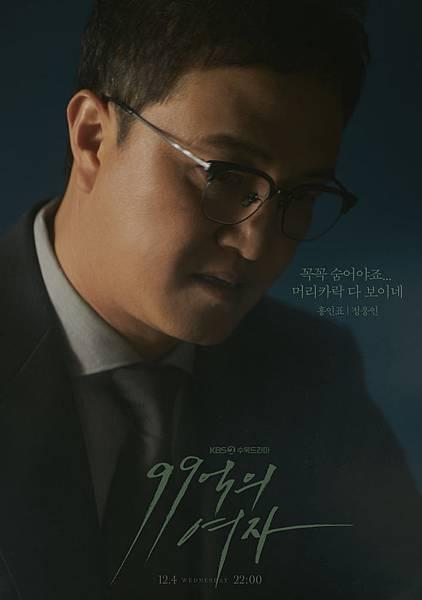 洪仁杓(ㄅㄧㄠ)/鄭雄仁 飾.jpg