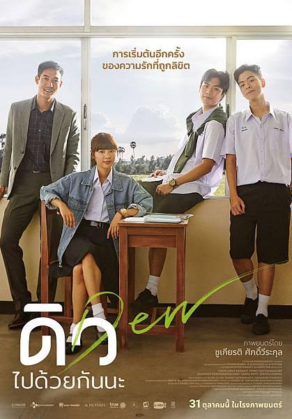 《Dew The Movie》原文海報