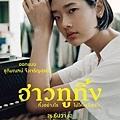 小琴/Aokbab (茱蒂蒙瓊查容蘇因) 飾