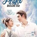 《天使在身邊》前導海報.jpg