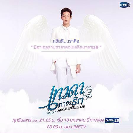 《天使在身邊》Mikael Lazaladon Aegisna-ares/Jaylerr (JJ;Kritsanapoom Pibulsonggram) 飾.jpg
