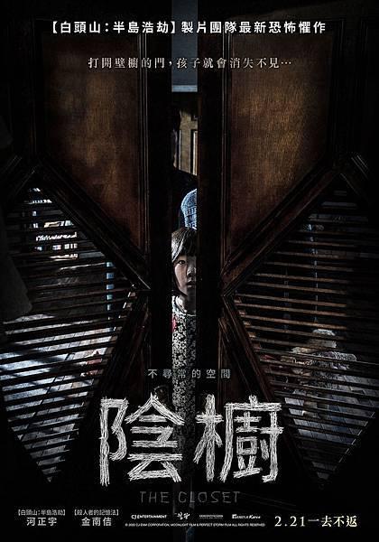 《陰櫥》台灣版海報.jpg