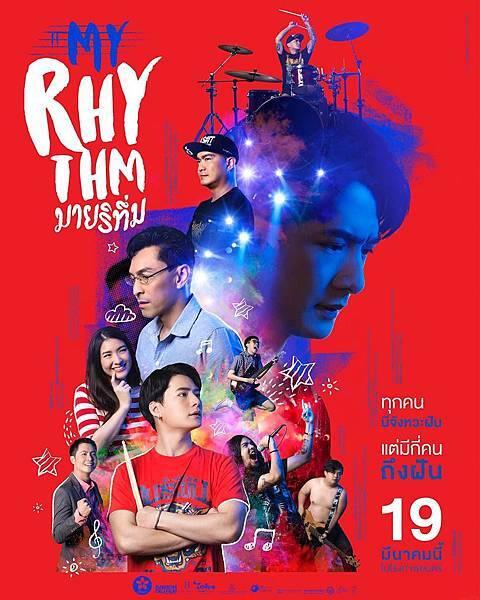 《My Rhythm》正式海報.jpg
