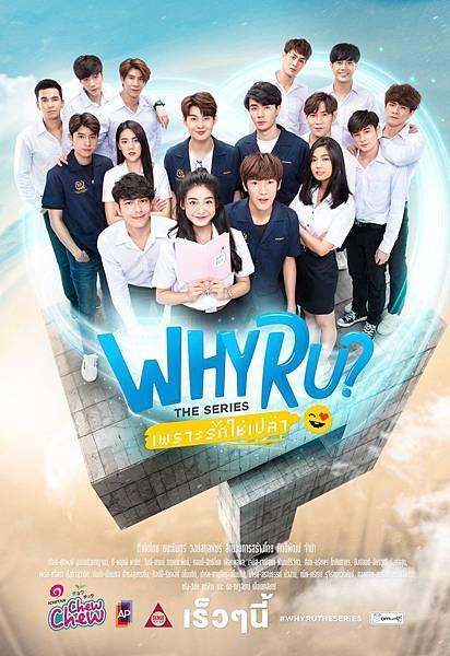 《WHY R U The Series》首張海報.jpg