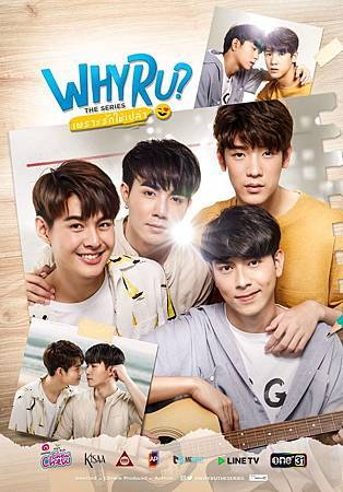 《WHY R U The Series》二張海報.jpg