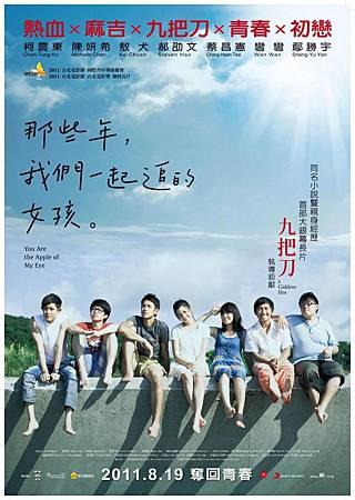 電影《那些年,我們一起追的女孩》海報.jpg