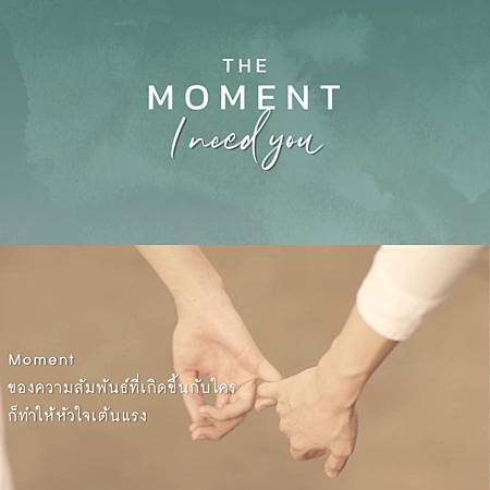 泰劇《The Moment》