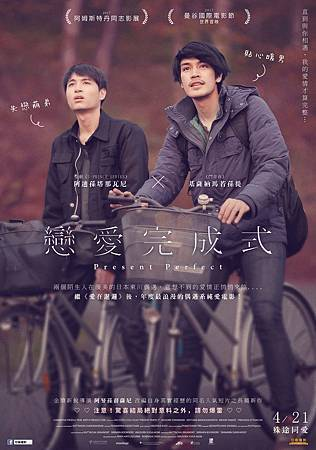 《戀愛完成式》台灣版海報.jpg