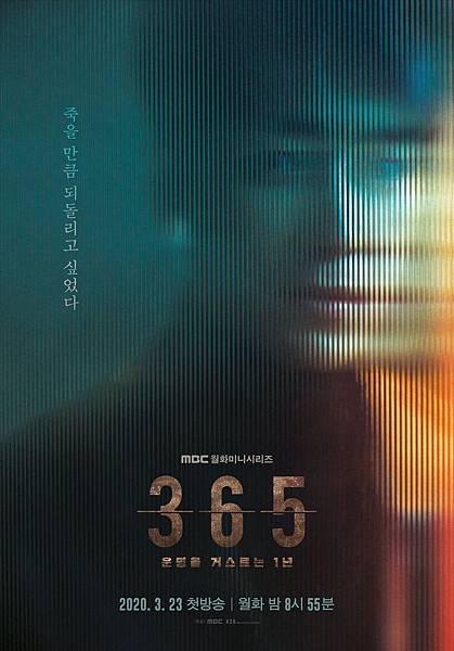 《365:逆轉命運的一年》池亨柱/李浚赫 飾.jpg