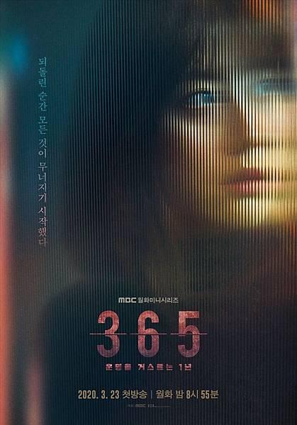 《365:逆轉命運的一年》申佳賢/南志鉉 飾.jpg