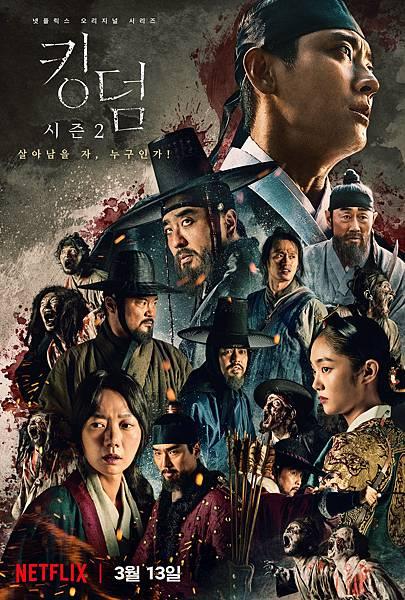 《李屍朝鮮2》全員海報.jpg