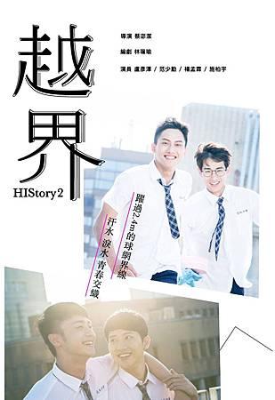 《HIStory2-越界》.jpg