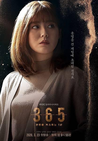 《365:逆轉命運的一年》申佳賢/南志鉉 飾2.jpg