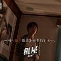 《恐懼罐頭:租屋》劇照.jpg