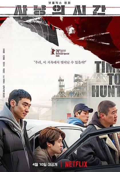 《狩獵的時間》正式海報.jpg