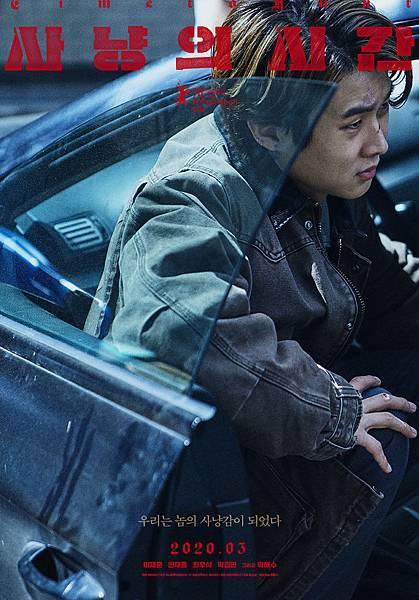 《狩獵的時間》海報 基勳/崔宇植 飾.jpg