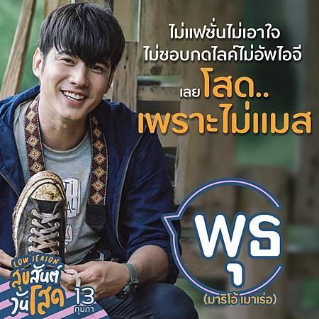 小普 Phuth พุธ/Mario Maure (馬力歐莫瑞爾) 飾