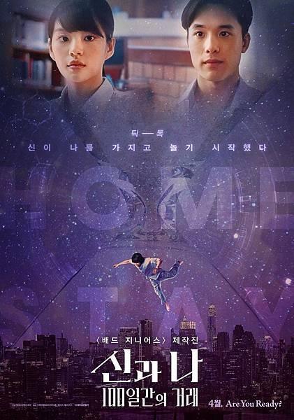 《借來的一百天》韓版海報.jpg