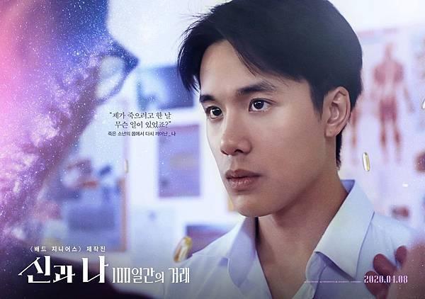 《借來的一百天》韓版海報:小旻Min/James 飾.jpg