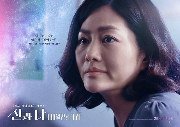 《借來的一百天》韓版海報:媽媽/Suquan Bulakool 飾.jpg