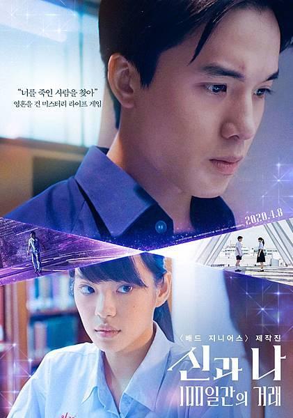 《借來的一百天》韓版海報