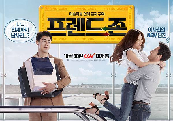 《限時好友》韓版正式海報-橫.jpg