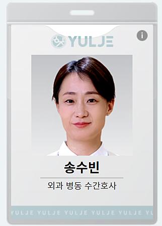 宋秀彬/金秀珍(김수진) 飾.png