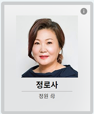 鄭露莎/金海淑 飾.png