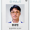 奉光賢/崔永俊(최영준) 飾.png