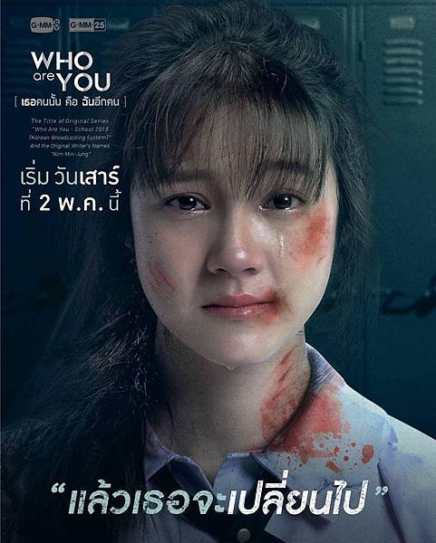 《WHO ARE YOU》正式海報