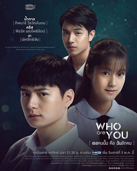 《WHO ARE YOU》三人主演海報