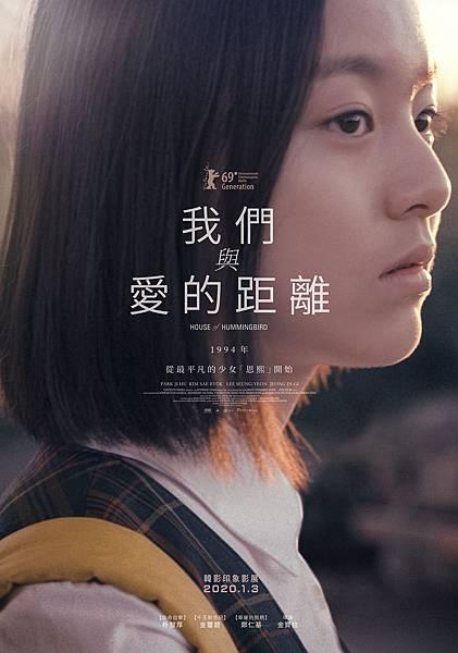 《我們與愛的距離》台灣版海報.jpg