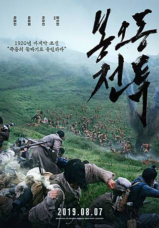 《鳳梧洞戰役》原版海報.jpg
