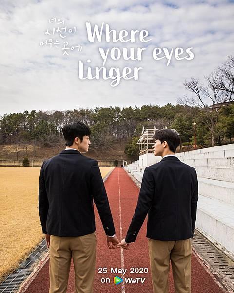 《你的目光所及之處》菲律賓版海報2
