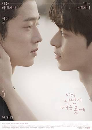 《在你視線停留的地方》韓版海報