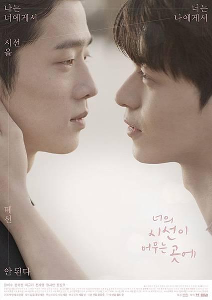 《你的目光所及之處》韓版海報