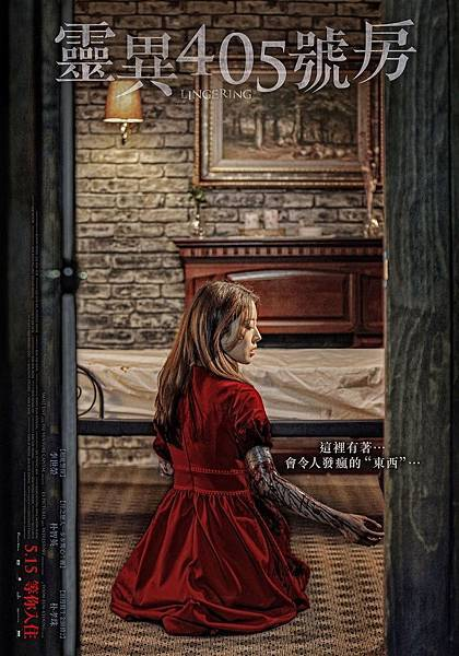 《靈異405號房》台灣版海報.jpg