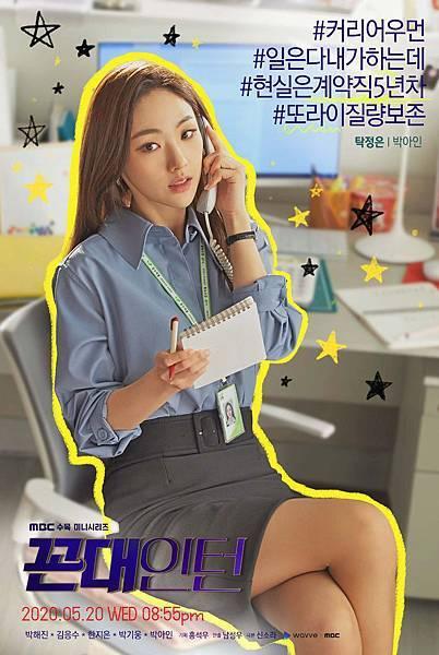 《老頑固實習生》卓正恩/朴雅仁 飾.jpg