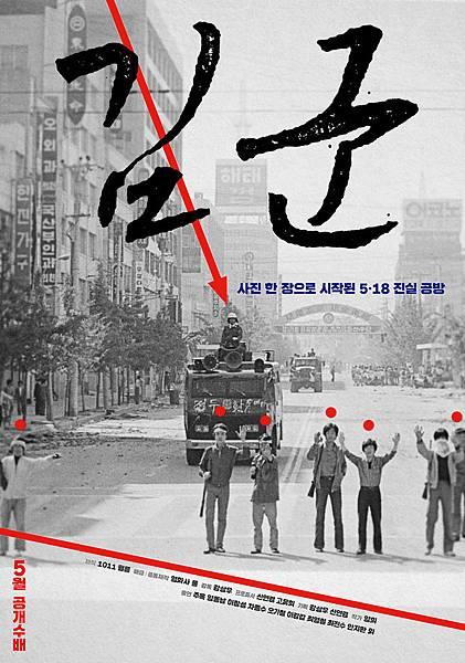 《光州事件之謎:誰是金君》原版海報.jpg