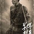 《鳳梧洞戰役》仿舊版海報-柳俊烈.jpg