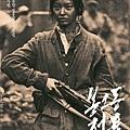 《鳳梧洞戰役》仿舊版海報-崔有華.jpg