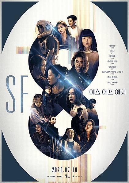 《SF8》Wavve海報