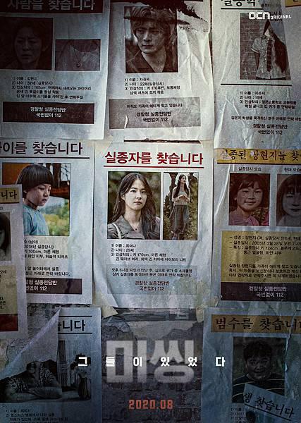 《Missing:他們存在過》「尋人啟事」海報.jpg