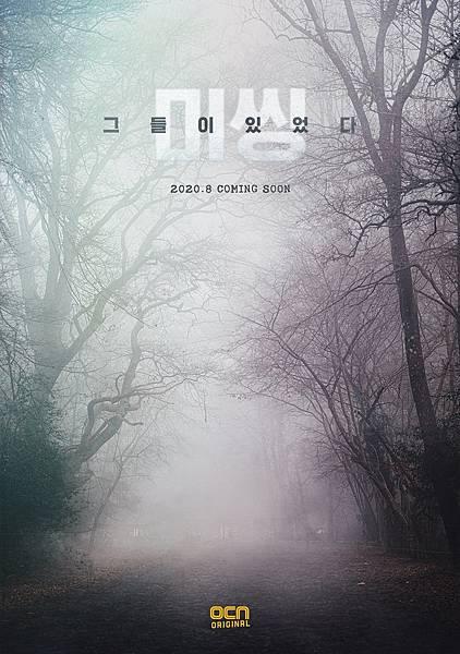 《Missing:他們存在過》「失蹤者的村莊」海報.jpg