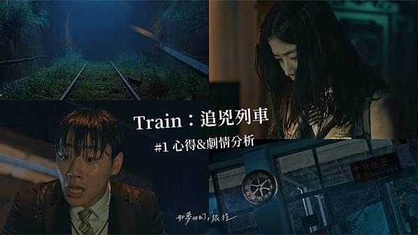 《Train:追兇列車》#1心得&劇情分析