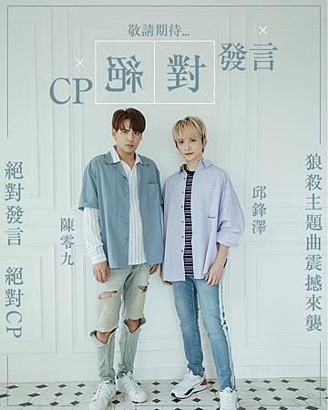 九澤 - 絕對CP.jpg