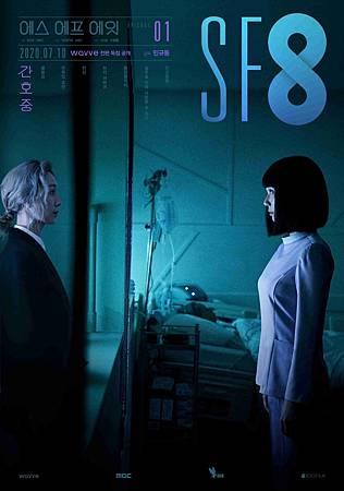 《SF8:看護中》海報.jpg