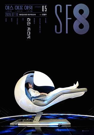 《SF8:白色烏鴉》海報.jpg