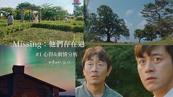 【韓劇《Missing:他們存在過》#1:原來奇幻>恐怖啊】心得與劇情分析